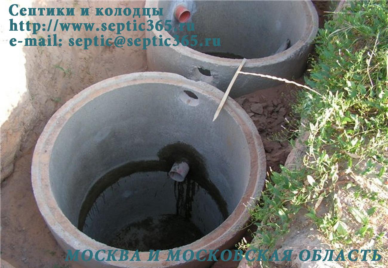 septic_1