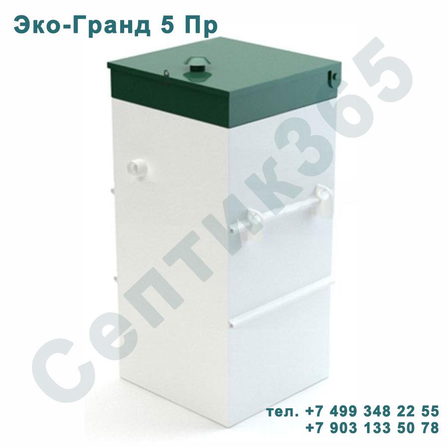Септик Эко-Гранд (Тополь) 5 Пр