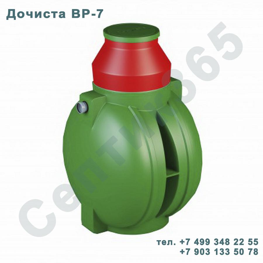 Септик Дочиста BP-7