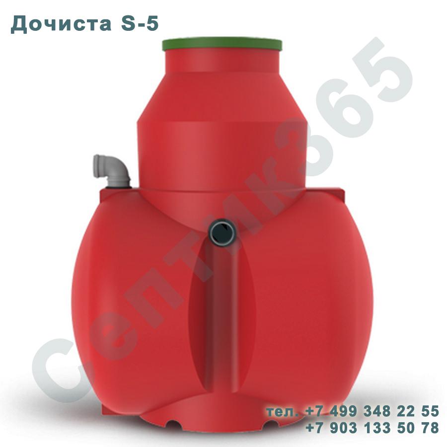 Септик Дочиста S-5