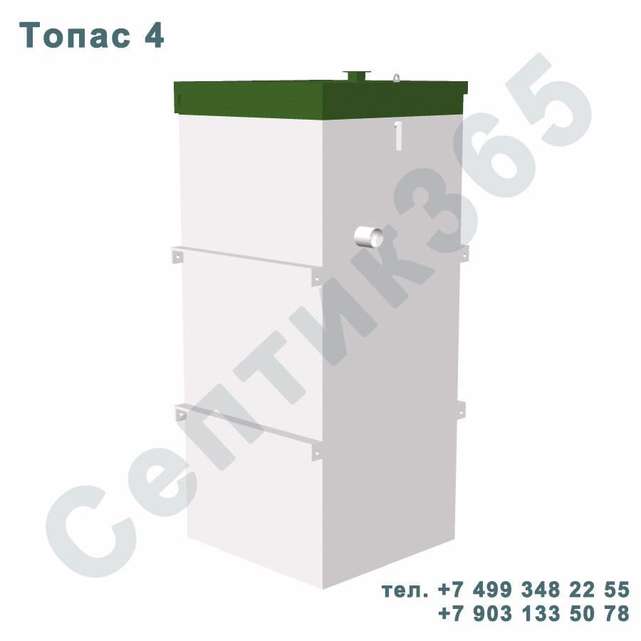 Септик Топас 4