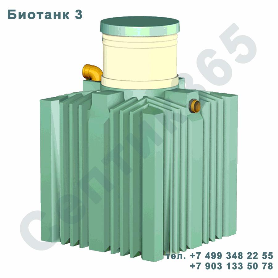 Септик Биотанк 3