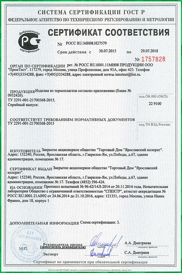 Сертификат соответствия септик Дочиста