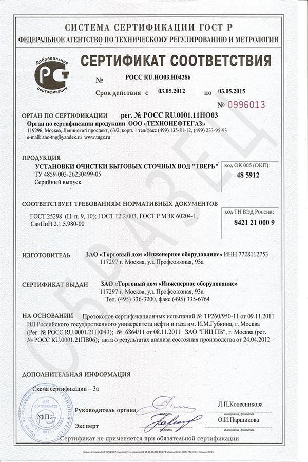 Сертификат соответствия септик Тверь