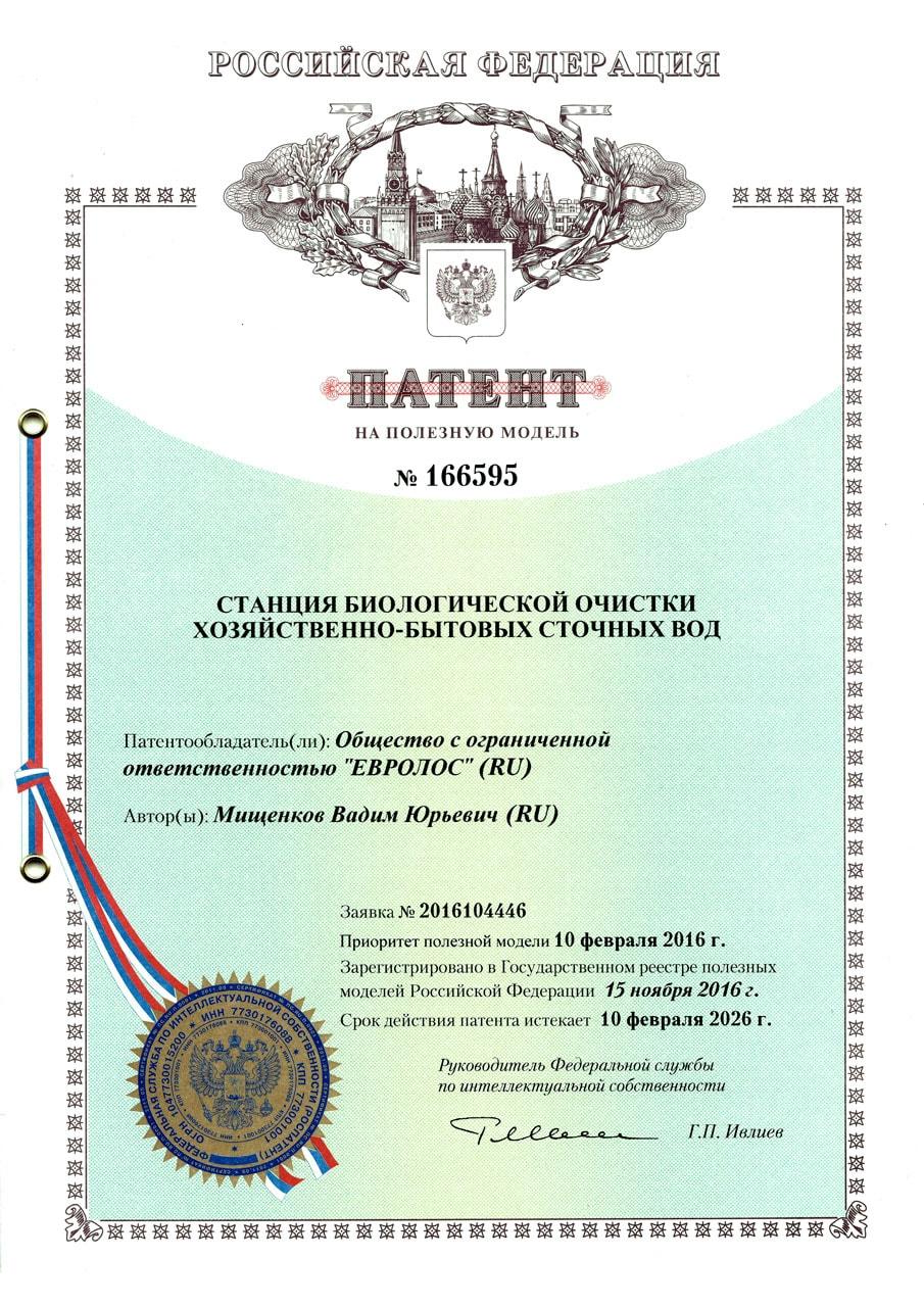Евролос Патент