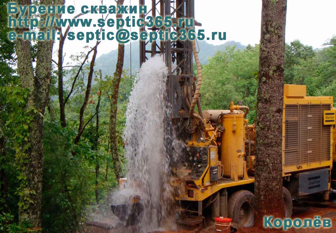 Бурение скважин Королёв Московская область