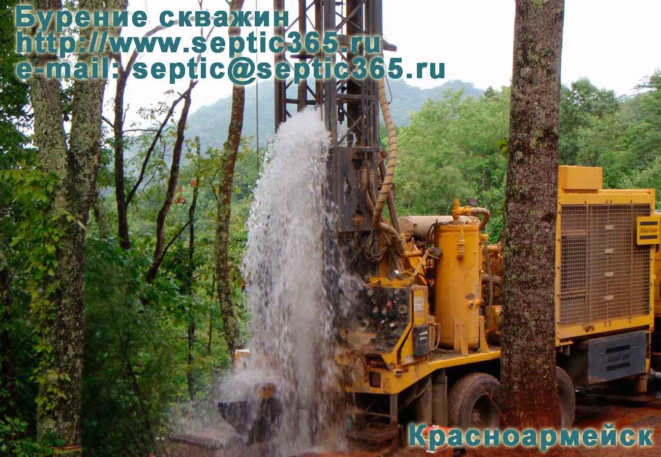 Бурение скважин Красноармейск Московская область