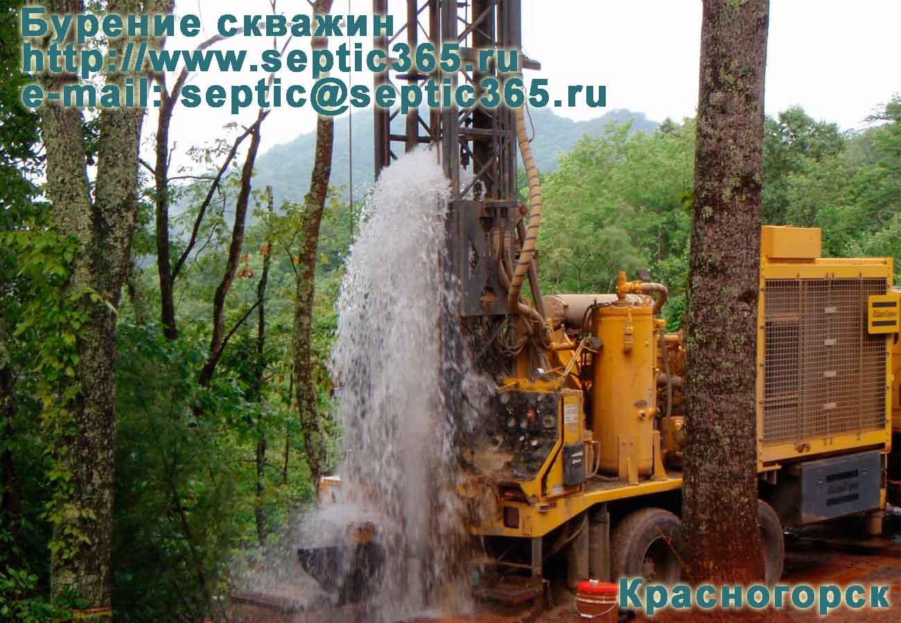 Бурение скважин Красногорск Московская область