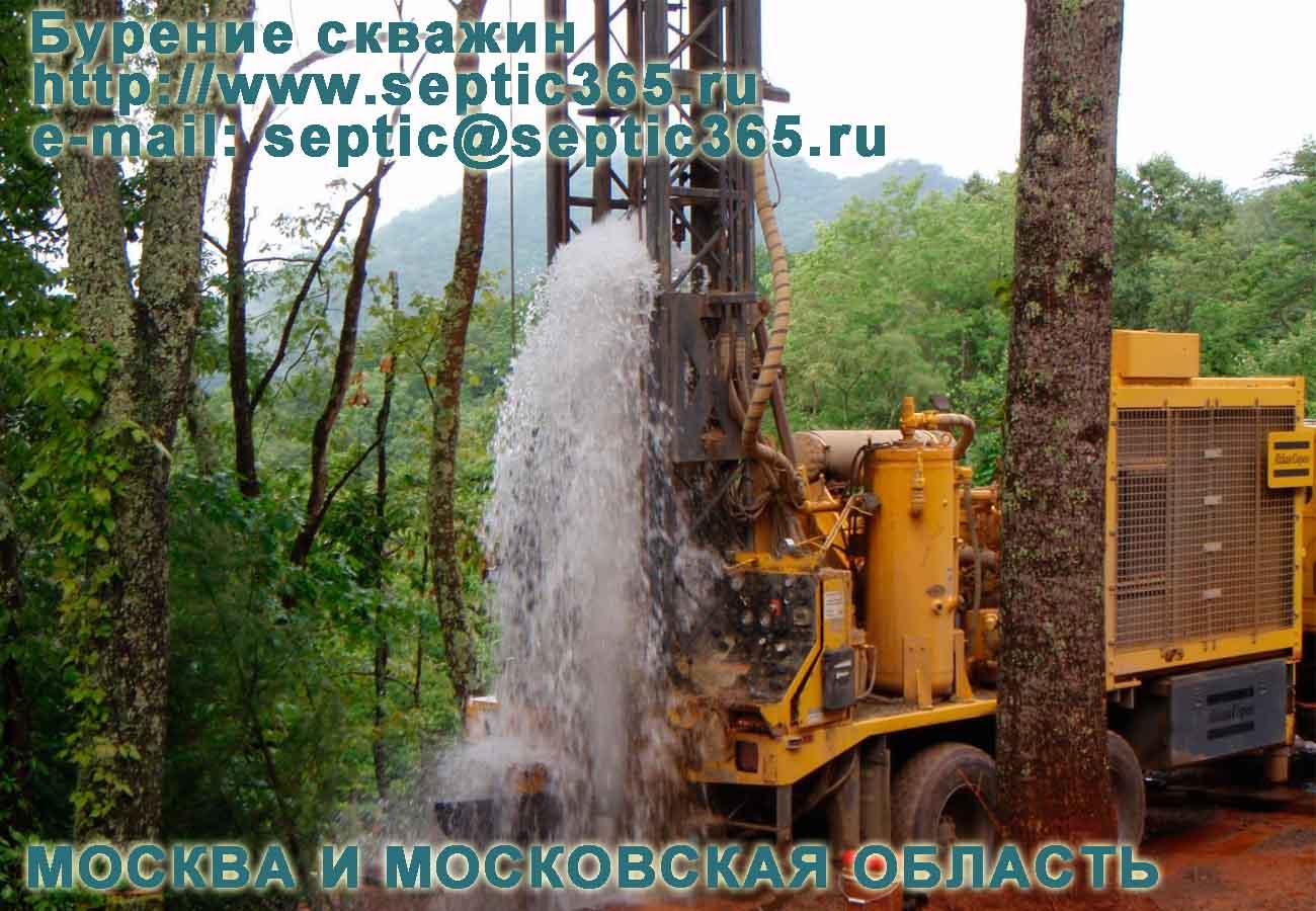 Бурение скважин Москва и Московская область