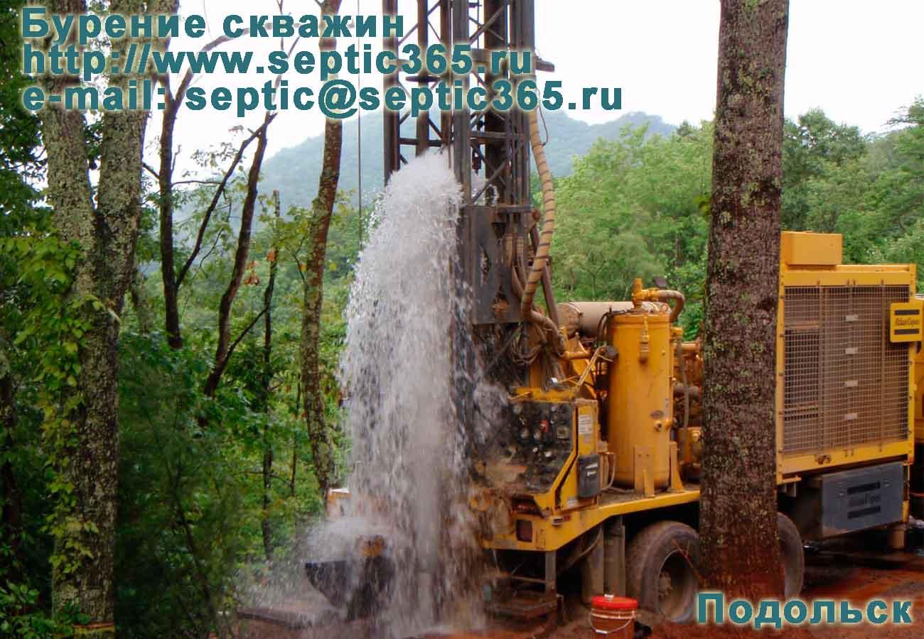 Бурение скважин Подольск Московская область