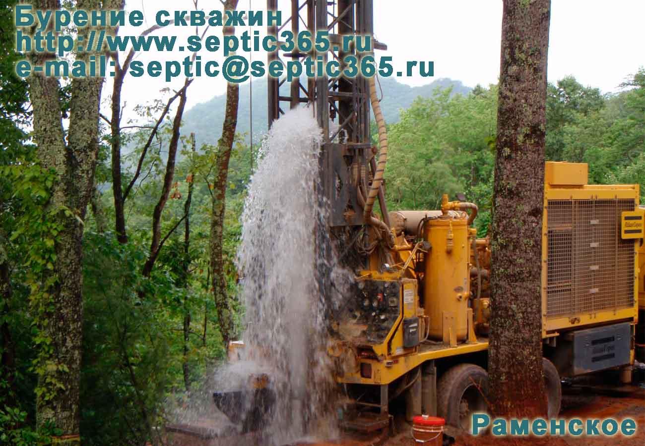Бурение скважин Раменское Московская область