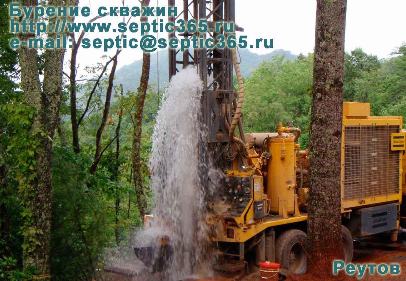Бурение скважин Реутов Московская область