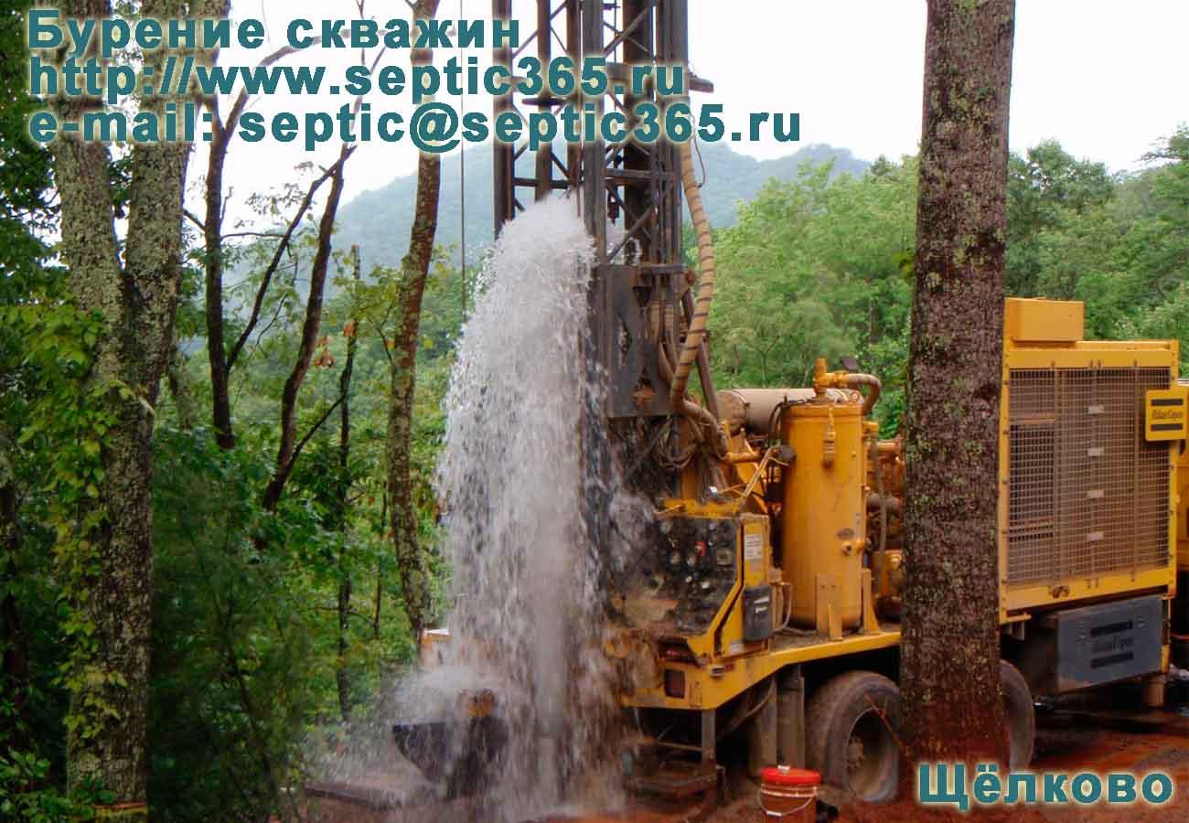 Бурение скважин Щёлково Московская область