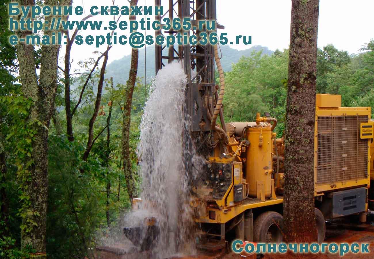 Бурение скважин Солнечногорск Московская область