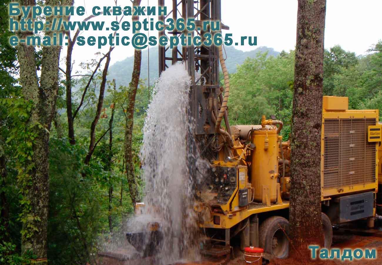 Бурение скважин Талдом Московская область