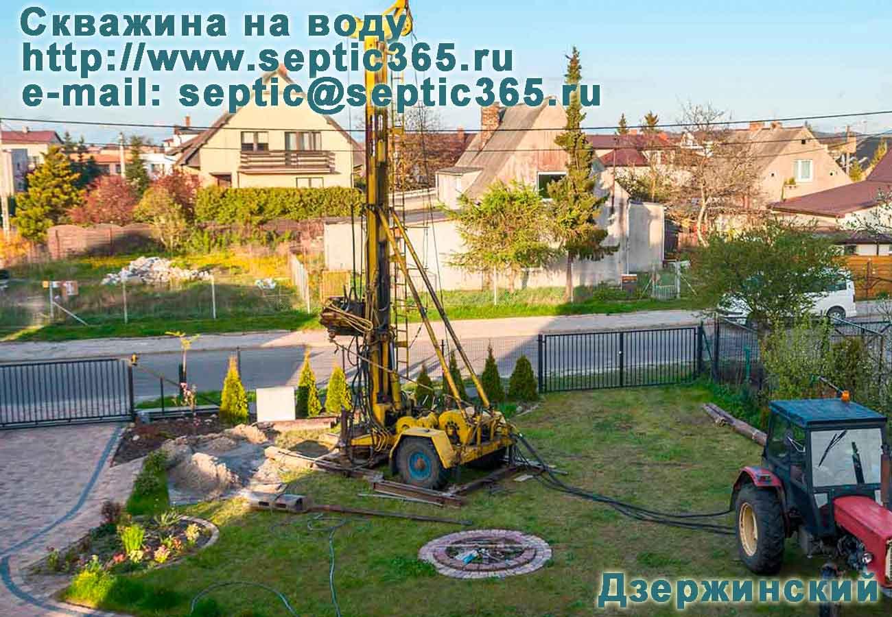 Скважина на воду Дзержинский Московская область