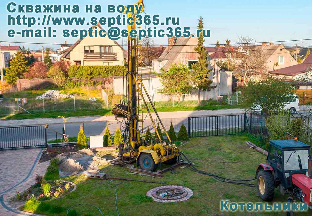 Скважина на воду Котельники Московская область