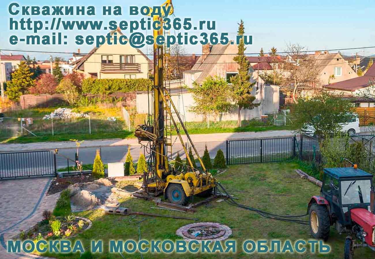 Скважина на воду Москва и Московская область