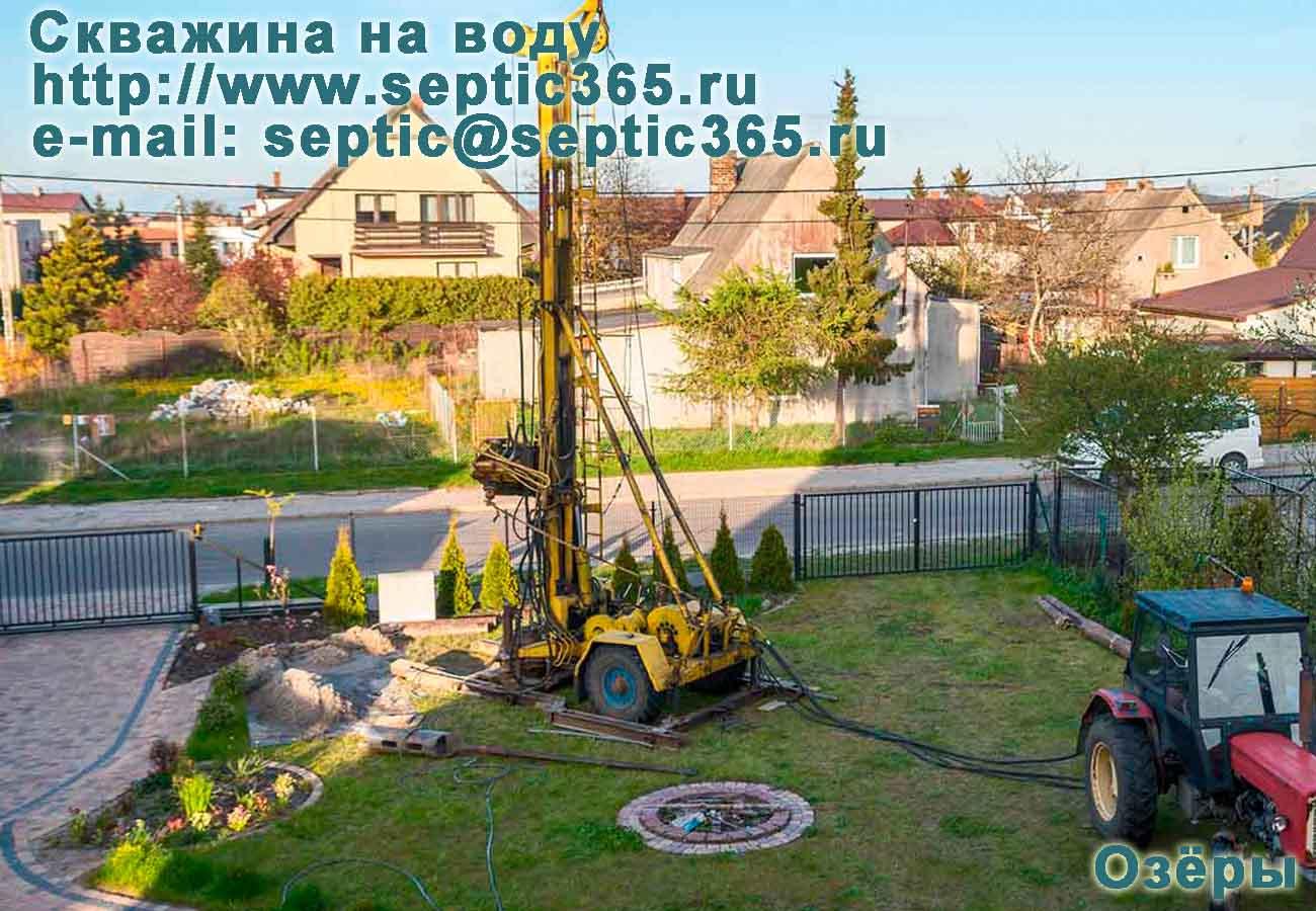 Скважина на воду Озёры Московская область