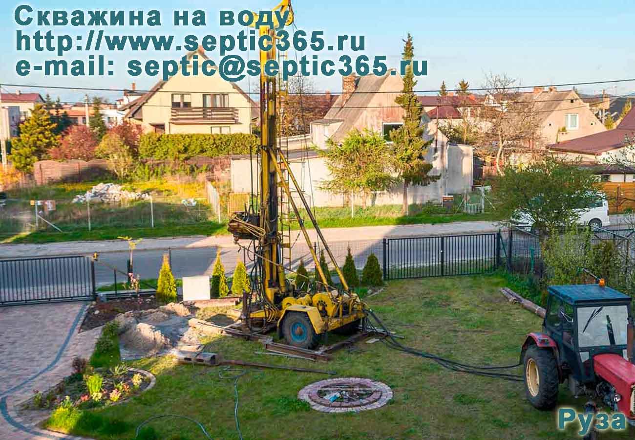 Скважина на воду Руза Московская область