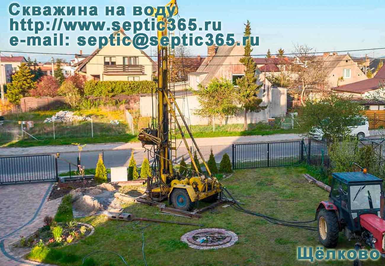 Скважина на воду Щёлково Московская область