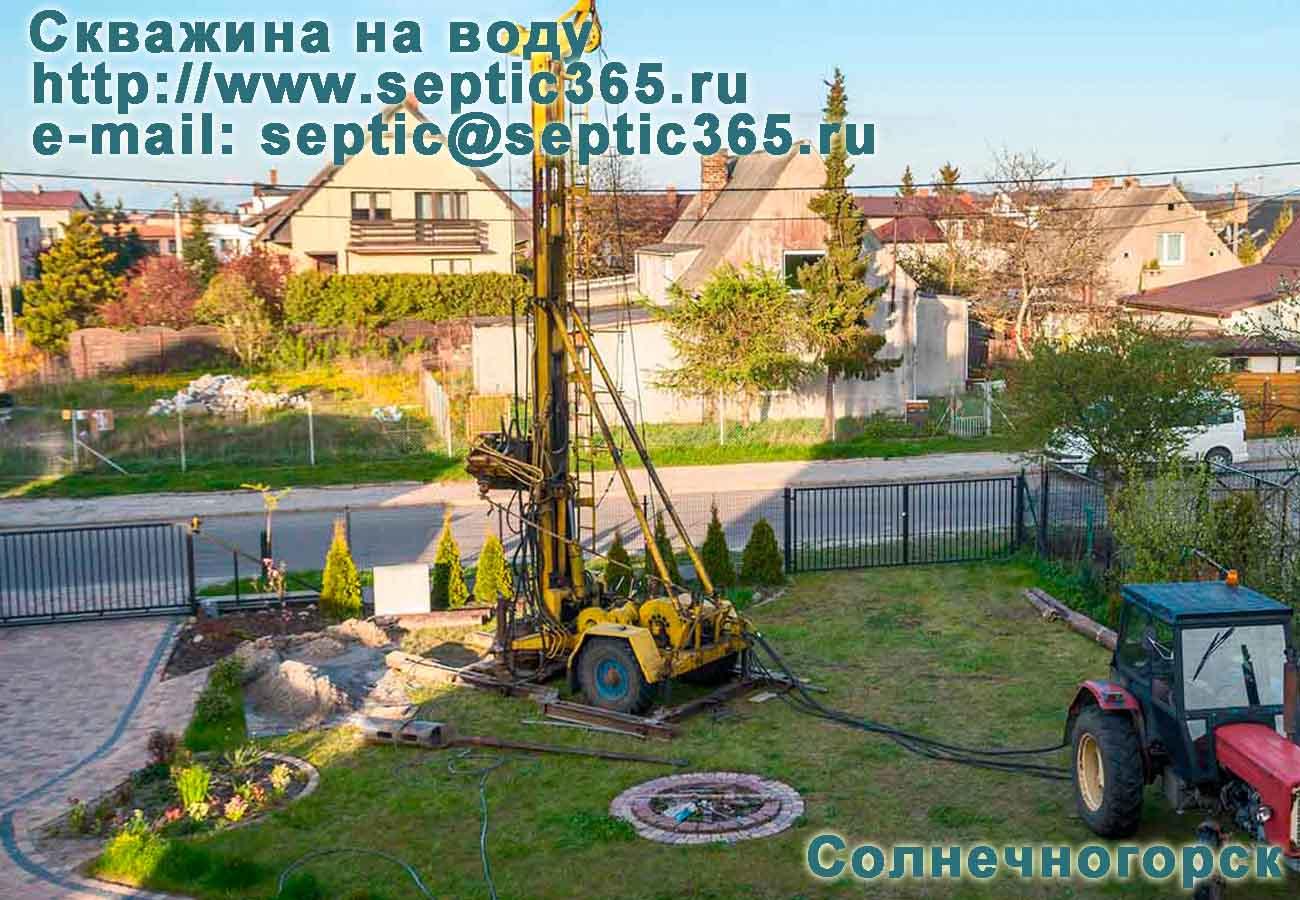 Скважина на воду Солнечногорск Московская область