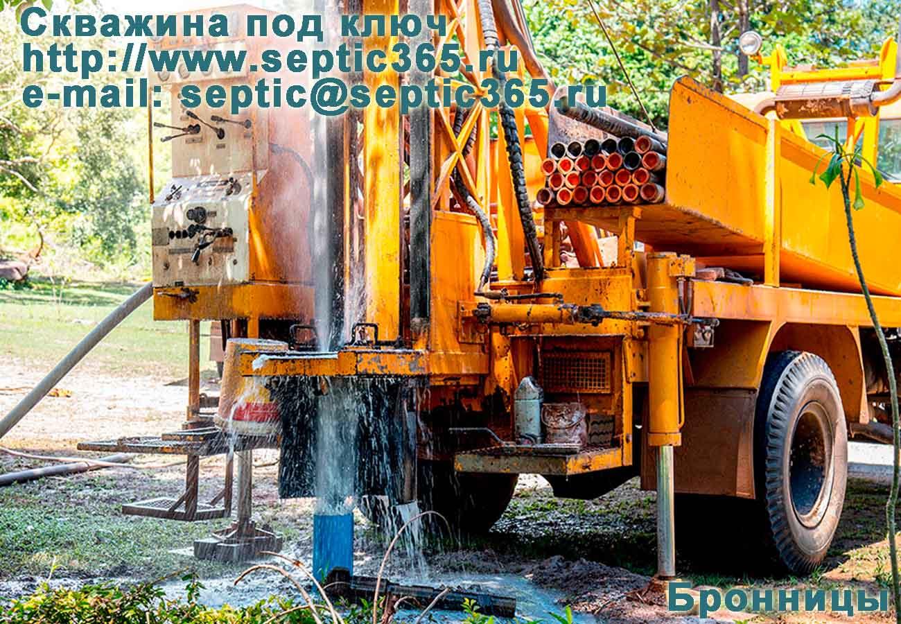 Скважина под ключ Бронницы Московская область