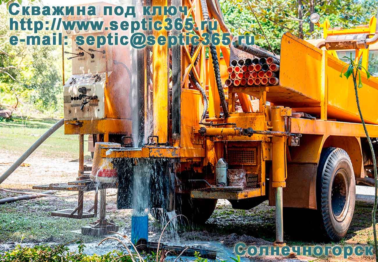 Скважина под ключ Солнечногорск Московская область