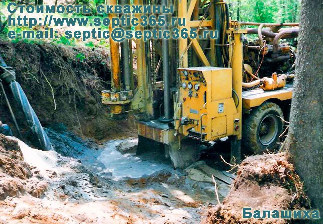 Стоимость скважины Балашиха Московская область