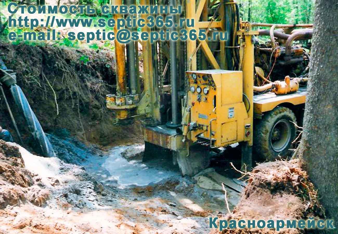 Стоимость скважины Красноармейск Московская область
