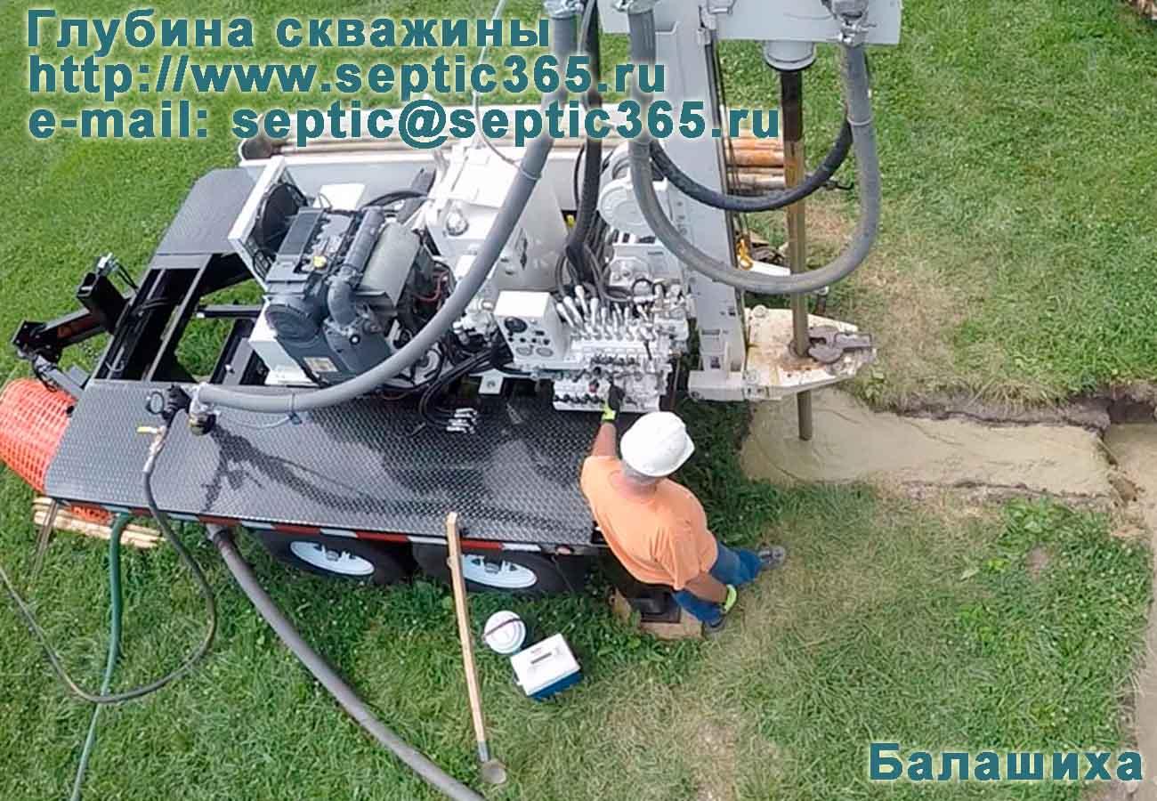 Глубина скважины Балашиха Московская область