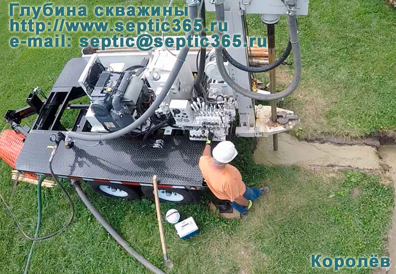 Глубина скважины Королёв Московская область