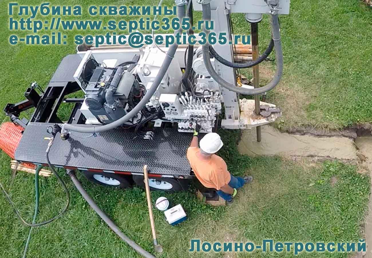 Глубина скважины Лосино-Петровский Московская область