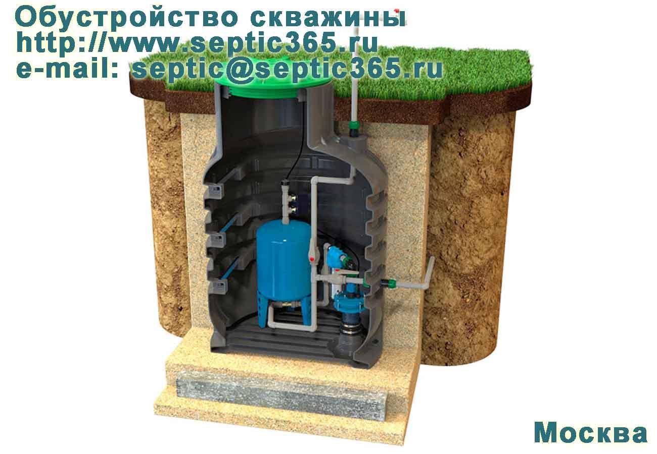 Обустройство скважины Москва Московская область