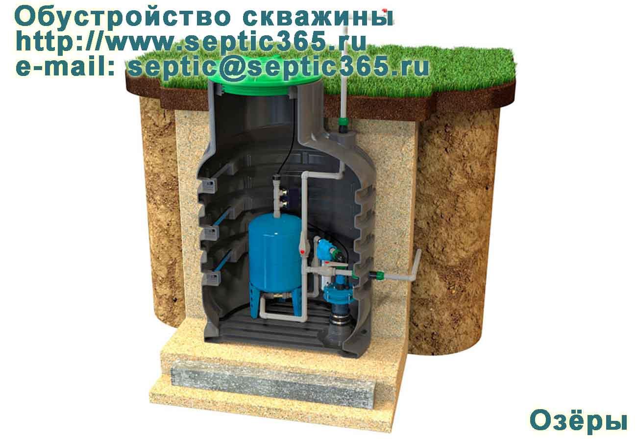 Обустройство скважины Озёры Московская область