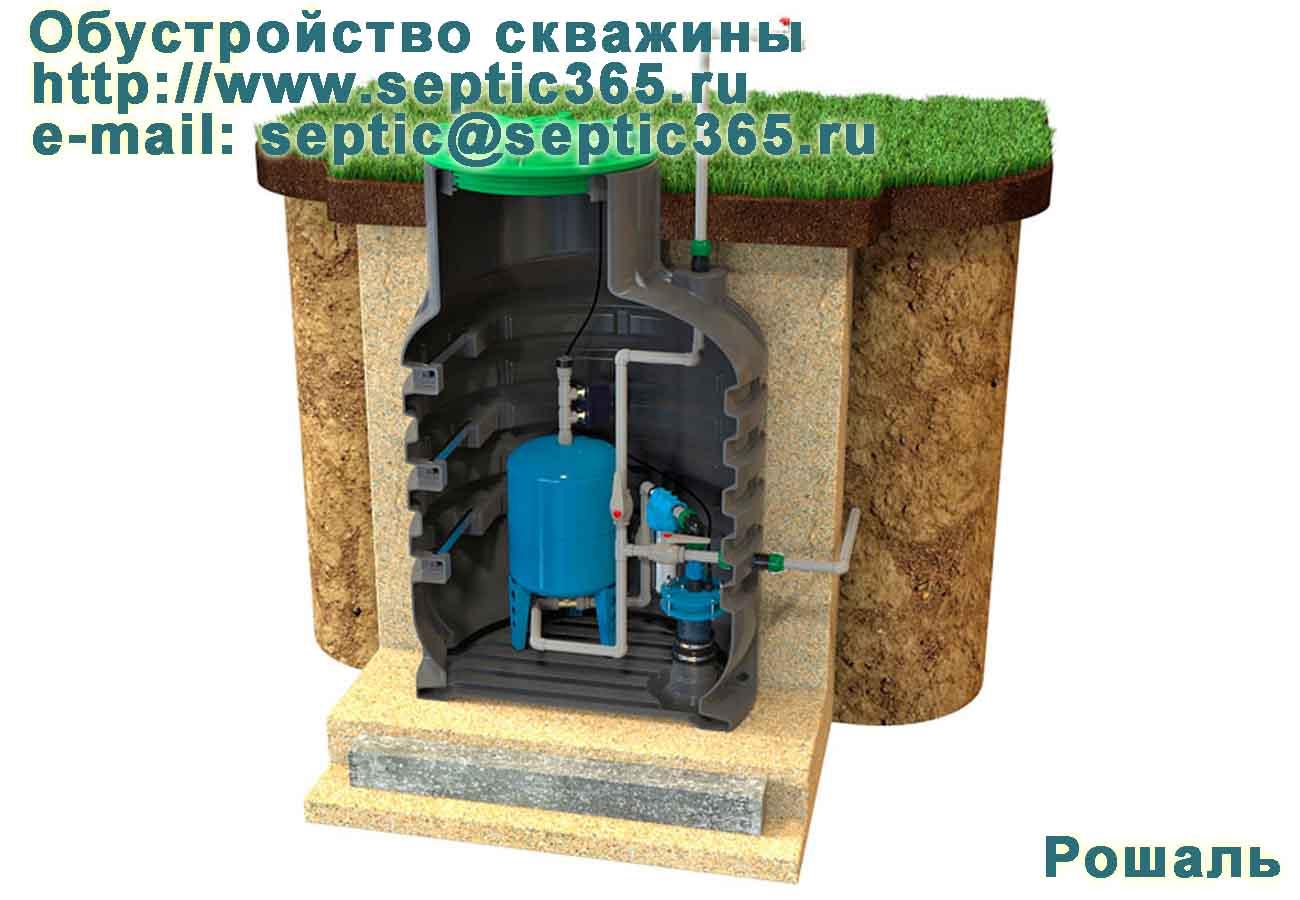 Обустройство скважины Рошаль Московская область