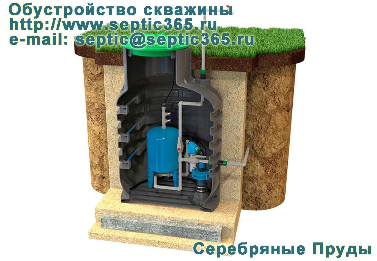 Обустройство скважины Серебряные Пруды Московская область