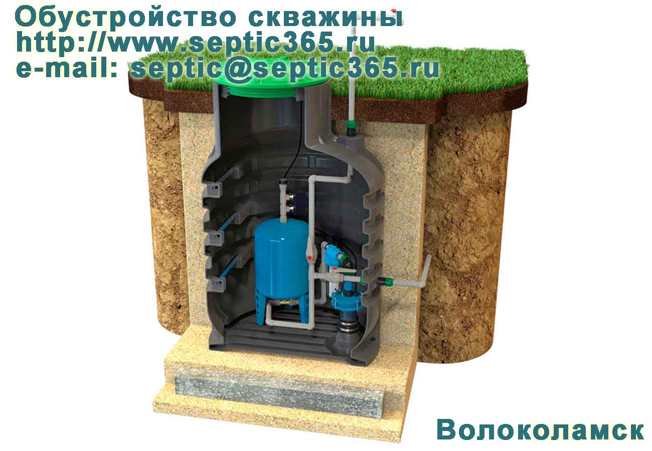 Обустройство скважины Волоколамск Московская область